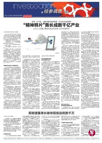 中国官媒部分下架批网游文章 腾讯跌幅收窄