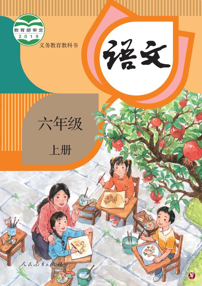 课本封面变三胎?出版社:系中国网友自行联想