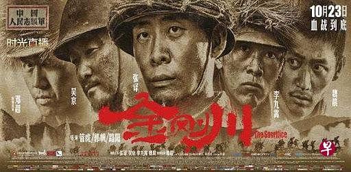 中国抗美援朝电影《金刚川》在韩国被取消上映